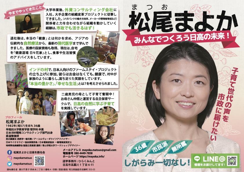 日高市,2019年統一地方選挙,選挙ビラ,松尾まよか