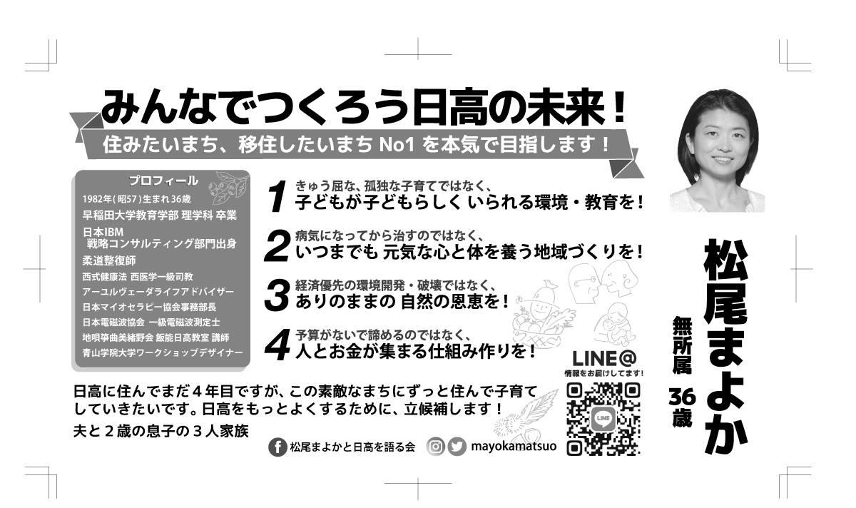 日高市,2019年統一地方選挙,選挙公報,松尾まよか