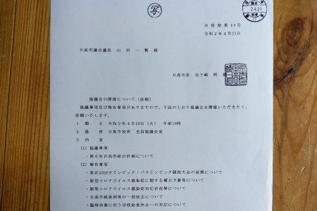 令和2年4月全員協議会~日高市第6次総合計画、コロナ対策、議員辞職勧告についてほか~