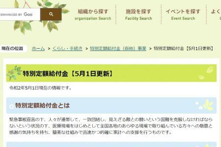 【要チェック!!】コロナ禍緊急支援!10万円の「特別定額給付金」ほか多額の補正予算がつきました