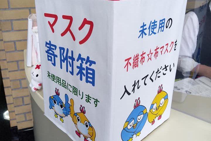 【情報拡散希望:不要なマスク寄付してください!日高市役所の受付に、マスク寄付箱が設置されました。