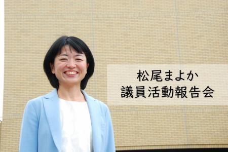 8/2・5・8 | 松尾まよか議員活動報告会~1年間の活動総括します。是非ご参加ください!