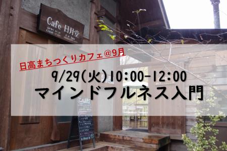 9/29(火)10:00 日高まちつくりカフェ@9月~マインドフルネス入門!禅の瞑想を体験してみよう!