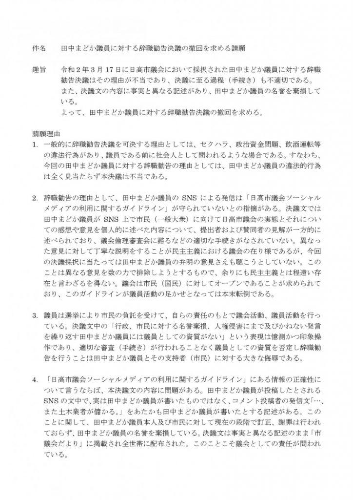 「田中まどか議員に対する辞職勧告決議の撤回を求める請願」の審議について