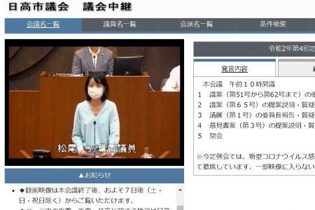 9月議会、最終日の動画中継が日高市議会HPにアップされました | 日高市議会 松尾まよか
