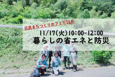 11/17(火)10:00 日高まちつくりカフェ@11月~暮らしの省エネルギーと防災を考えよう!