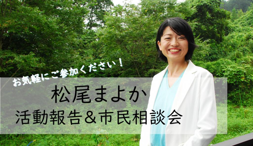 11/4・7・8 活動報告&市民相談会のお知らせ | 松尾まよか 日高市議会議員