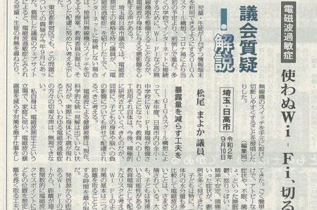 日本教育新聞に掲載されました~小中学校のWi-Fi電磁波への日高市の対応について