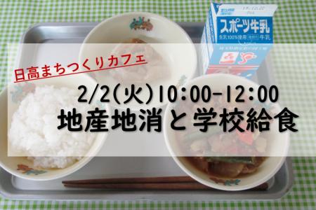 2/2 日高まちつくりカフェ~地産地消と学校給食について考えよう!