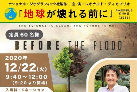 12/22(火)9:40 日高まちつくりカフェ@12月~映画『地球が壊れる前に』+西原博士の講演会