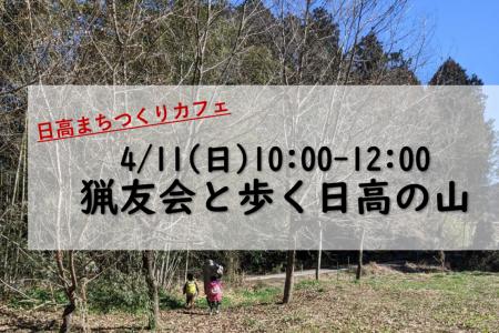 日高まちつくりカフェ@4月~猟友会と歩く日高の山 | 日高市議会議員松尾まよか