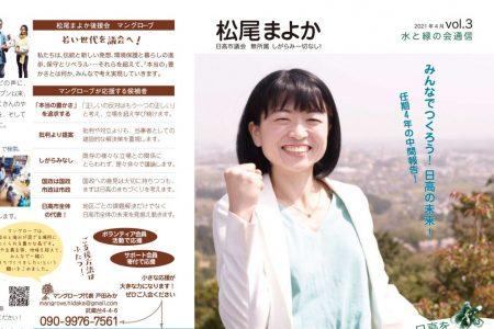 【水と緑の会通信vol.3】ができました!任期4年の中間報告~松尾まよかのこれまでとこれから