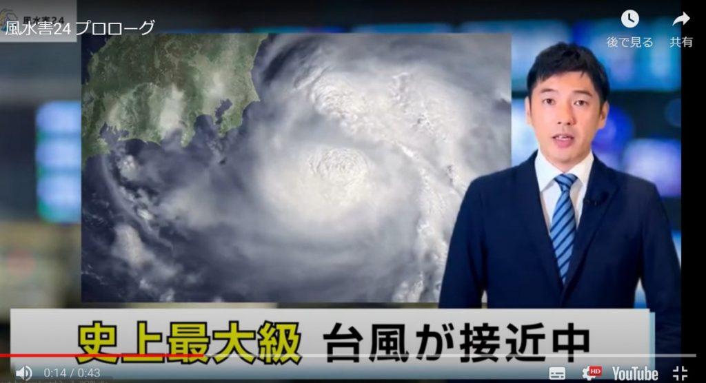 6/10【参加募集!】「風水害24」防災カードゲーム体験会~家族で豪雨にそなえよう!