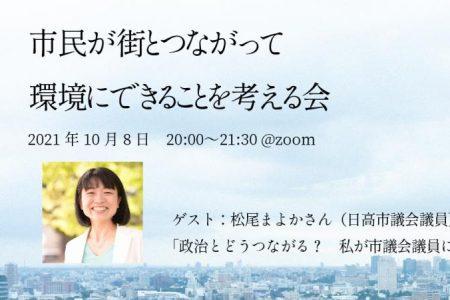 10/8 参加募集!オンライン開催!「市民が街とつながって環境問題を考える会」
